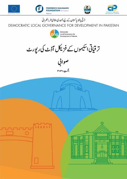 Ziarat-Audit-Report-Swabi